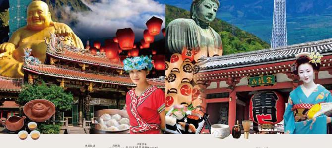 「板橋」「岡山」「松山」など/台湾で台日同名32駅と同名さんを募集するイベント開催中