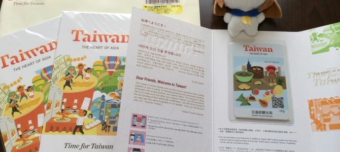【訪台計画2014】台湾旅行の準備進行中!
