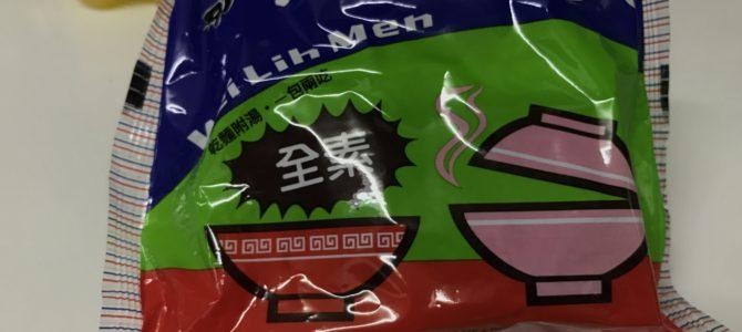 台湾の味と香り!維力素食炸醤麺を食す!